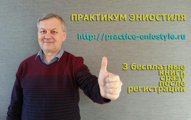 Ирина и Игорь Ожигановы представляют проект Практикум Эниостиля